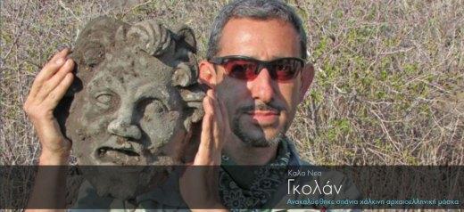 Ανακαλύφθηκε σπάνια χάλκινη αρχαιοελληνική μάσκα