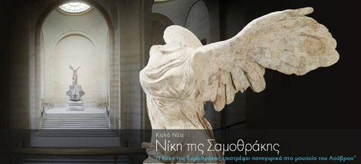 Special exhibition tribute to Victory of Samothrace in Louvre Museum