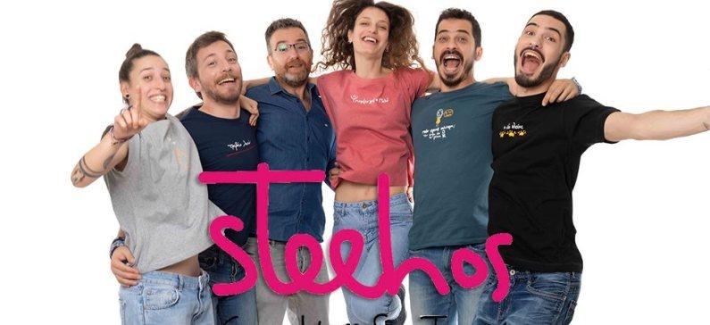 Τα εμπνευσμένα ρούχα από ελληνικούς στίχους τραγουδιών