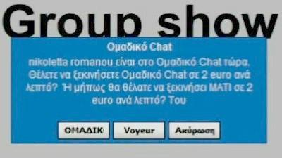 Νικολέττα Ρωμανού webcam show
