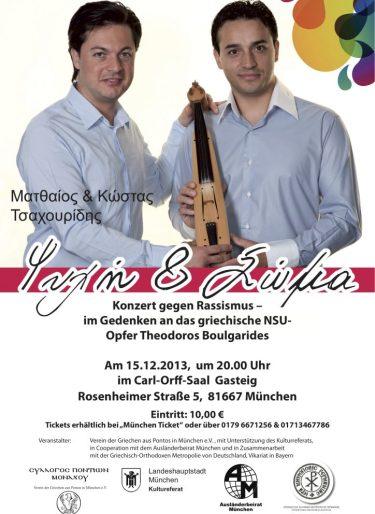 Voulgaridis-Konzert-Flyer1