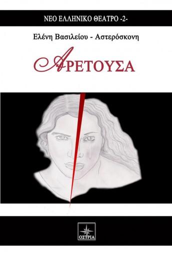 aretousa