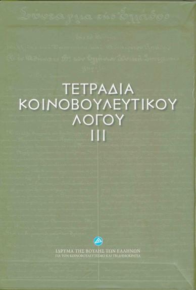 tetradia