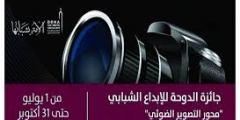 شارك في جائزة الدوحة للإبداع الشبابي واربح 50 ألف ريال قطري