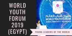 فرصة حضور منتدي شباب العالم WYF 2019 في مصر (ممول بالكامل)