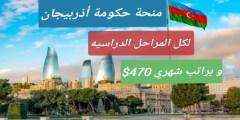 منحة حكومة أذربيجان 2020 لدراسة جميع الدرجات العلمية (ممولة بالكامل)