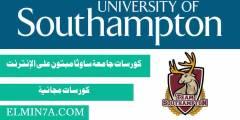 كورسات جامعة ساوثامبتون المجانية عبر الإنترنت مقدمة من Future Learn