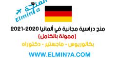 منح دراسية مجانية في ألمانيا 2020-2021 (ممولة بالكامل)