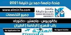 منحة جامعة حمد بن خليفة للدراسة في قطر 2021 (ممولة بالكامل)