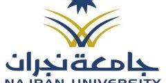 منحة جامعة نجران لدراسة البكالوريوس في المملكة العربية السعودية 2021 | ممولة بالكامل