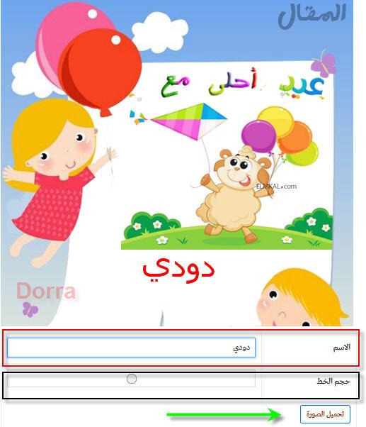 العيد أحلى مع عيد الأضحى 2019 أكتب أسمك أو أى أسم تحبه في