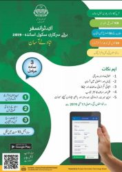 Approved E-Transfer Policy by CM Punjab| SED Punjab