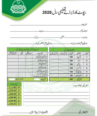 8th Class 2020 Gazette