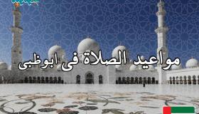 مواقيت الصلاة فى أبو ظبى، الإمارات اليوم #2Tareekh