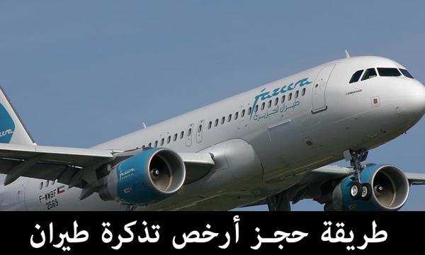 أرخص خطوط الطيران فى العالم