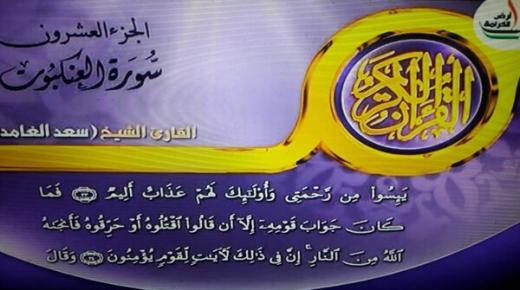 تردد قناة أرض الكرامة Ard Al Karameh 2020 على النايل سات