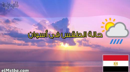 حالة الطقس فى أسوان، مصر اليوم #Tareekh