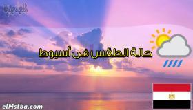 حالة الطقس فى أسيوط، مصر اليوم #Tareekh