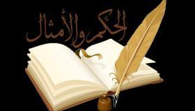 أشهر الحكم والأمثال في العصر الجاهلي
