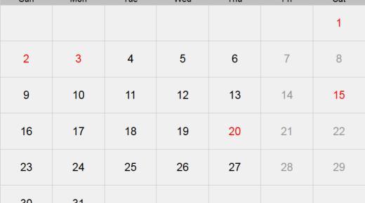 تقويم شهر أغسطس 2020 التقويم الميلادي لشهر (8) آب 2020 بالإجازات