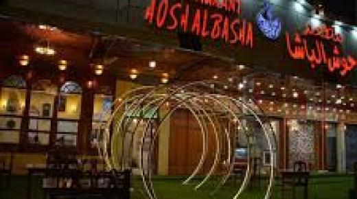 أفضل المطاعم فى البصرة