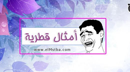 أشهر أمثال قطرية شعبية قديمة ومعناها