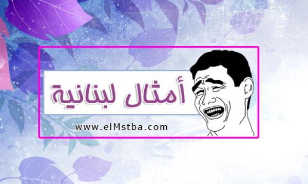 أشهر أمثال لبنانية شعبية قديمة ومعناها