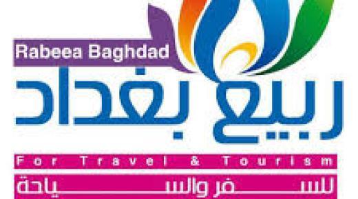 أهم شركات السياحة فى العراق