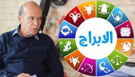 توقعات إبراهيم حزبون للأبراج فى عام 2019 بالتفصيل
