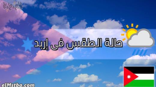 حالة الطقس فى إربد، الأردن اليوم #Tareekh