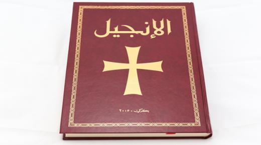 تفسير حلم رؤية وقراءة الإنجيل في المنام
