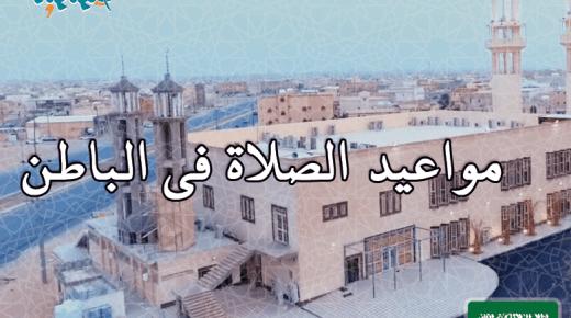 مواقيت الصلاة فى حفر الباطن، السعودية اليوم #2Tareekh