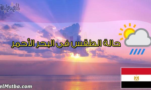 حالة الطقس فى البحر الأحمر، مصر اليوم #Tareekh