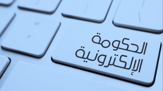 ما معنى الحكومة الإلكترونية ؟