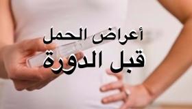 أعراض الحمل يوم 15 من بعد انتهاء الدورة الشهرية