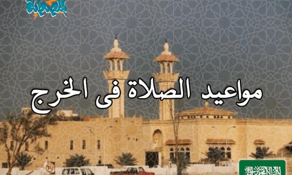 مواقيت الصلاة فى الخرج، السعودية اليوم #2Tareekh