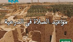 مواقيت الصلاة فى الدرعية، السعودية اليوم #2Tareekh