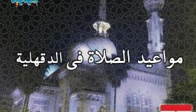 مواقيت الصلاة فى الدقهلية، مصر اليوم #Tareekh