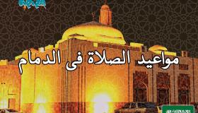 مواقيت الصلاة فى الدمام، السعودية اليوم #2Tareekh