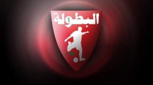 جدول ترتيب الدورى المغربى موسم 2018/2019