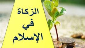 شروط الزكاة فى الإسلام (حكمتها والفائدة المرجوة منها)