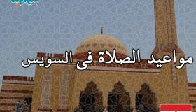 مواقيت الصلاة فى السويس، مصر اليوم #Tareekh