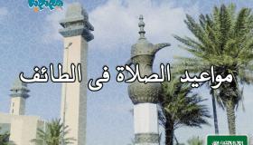 مواقيت الصلاة فى الطائف، السعودية اليوم #2Tareekh