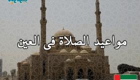 مواقيت الصلاة فى العين، الإمارات اليوم #2Tareekh