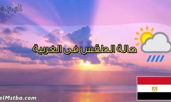 حالة الطقس فى الغربية، مصر اليوم #Tareekh