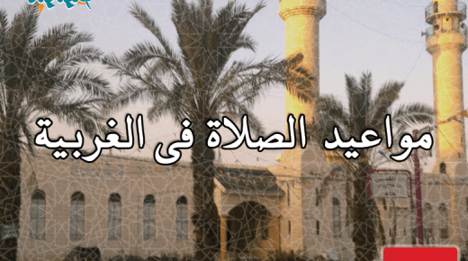 مواقيت الصلاة فى الغربية، مصر اليوم #Tareekh