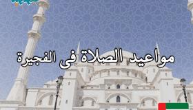 مواقيت الصلاة فى الفجيرة، الإمارات اليوم #2Tareekh