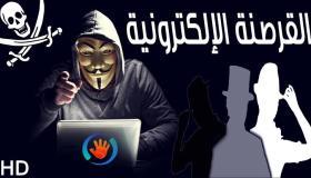 تنفيذ القرصنة الالكترونية على مستوى الدول