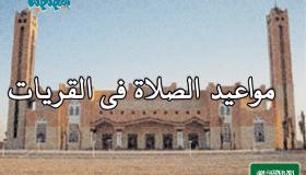 مواقيت الصلاة فى القريات، السعودية اليوم #2Tareekh