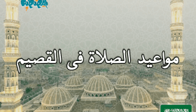 مواقيت الصلاة فى القصيم، السعودية اليوم #2Tareekh